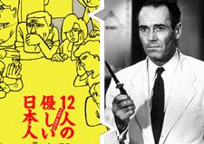 三谷幸喜「12人の優しい日本人」の元ネタ