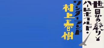 村上春樹「世界の終りとハードボ..」