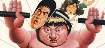 サモ・ハン・キンポー「燃えよデブゴン」