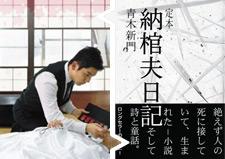 滝田洋二郎「おくりびと」の元ネタ