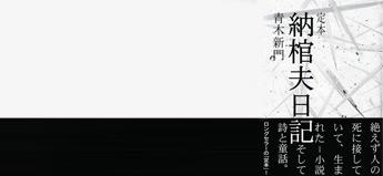 青木新門「納棺夫日記」