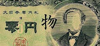 赤瀬川原平「零円札・模倣千円札」